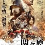 Sekigahara / 関ヶ原 (2017) BluRay