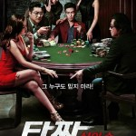 Tazza: The Hidden Card / 타짜-신의 손 (2014) BluRay