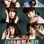 The Snow White Murder Case / 白ゆき姫殺人事件 (2014) BluRay