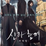 Along With the Gods: The Two Worlds / 신과함께-죄와 벌 (2017) [Streaming]