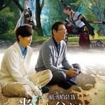 Final Fantasy XIV – Hikari no Otousan / ファイナルファンタジーXIV 光のお父さん (2017) [Ep 7 END]