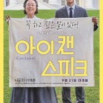 I Can Speak / 아이 캔 스피크 (2017) [720p BluRay]