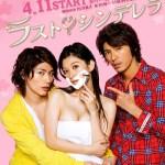Last Cinderella / ラスト シンデレラ (2013) [Ep 1 – 11 END]