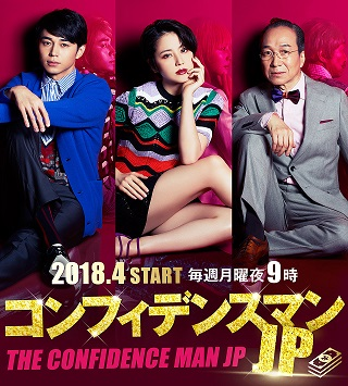 The Confidence Man JP / コンフィデンスマンJP (2018) [Ep 10 END]