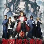 Fullmetal Alchemist / 鋼の錬金術師 (2017) [BluRay]