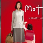 Mother (2010) [Completed]