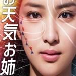 Otenki Onee-san / お天気お姉さん (2013) [Complete]