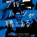 The Blue Hearts / ブルーハーツが聴こえる (2017) [BluRay]