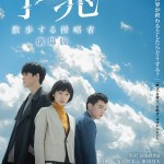 Foreboding / 予兆 散歩する侵略者 劇場版 (2017) [BluRay]
