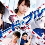 Code Blue: Dokuta Heri Kinkyu Kyumei / コード・ブルー ドクターヘリ緊急救命 (2008) [Complete + SP]