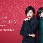 Miss Sherlock / ミス・シャーロック (2018) [Ep 8 END]