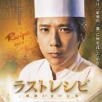 The Last Recipe / ラストレシピ ~麒麟の舌の記憶~ (2017) [BluRay]