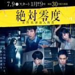 Zettai Reido: Mizen Hanzai Sennyu Sousa / 絶対零度~未然犯罪潜入捜査~ (2018) [Ep 1 – 10 END]
