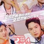Risky Romance / 사생결단 로맨스 (2018) [Ep 1 – 32 END]