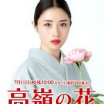 Takane no Hana / 高嶺の花 (2018) [Ep 1 – 10 END]