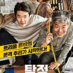 The Accidental Detective 2: In Action / 탐정: 리턴즈 (2018) [Streaming]