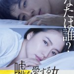 The Lies She Loved / 嘘を愛する女 (2018) [Streaming]