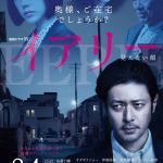 Eerie Mienai Kao / イアリー 見えない顔 (2018) [Ep 1 – 6 END]