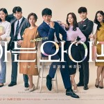 Familiar Wife / 아는 와이프 (2018) [Ep 1 – 16 END]