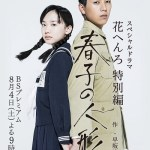 [SP] Haruko no Ningyo / 春子の人形 (2018)