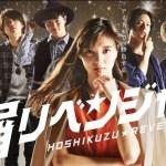 Hoshikuzu Revengers / 星屑リベンジャーズ (2018) [Ep 1]