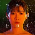 Itsuka Kono Ame ga Yamu Hi made / いつかこの雨がやむ日まで (2018) [Ep 1 – 8 END]
