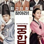The Princess and the Matchmaker / 궁합 (2018) [Streaming]