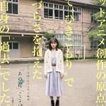 [SP] Gakko e Ikenakatta Watashi ga (Ano Hana) (Koko Sake) wo Kaku made (2018)