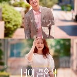 On Your Wedding Day / 너의 결혼식  (2018)