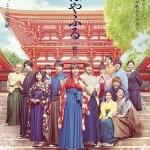 Chihayafuru Part 3 / ちはやふる 結び (2018)
