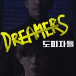 KBS Drama Special Ep 7: Dreamers / 도피자들 (2018)