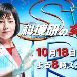 [SP] Kasouken no Onna / 科捜研の女 (2018)