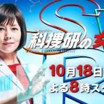 [SP] Kasouken no Onna / 科捜研の女 (2018)