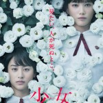 Night's Tightrope / Shojo / 少女 (2016)