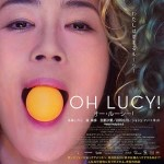 Oh Lucy! / オー・ルーシー!(2017)