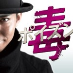 Akagawa Jiro Gensaku Doku <Poison> / 赤川次郎原作 毒<ポイズン> (2012) [Ep 1 – 13 END]