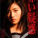 Akai Giwaku / 赤い疑惑 (2005) [Completed]
