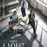 Room No. 9 / 나인룸 (2018) [Ep 1 – 16 END]