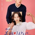 The Beauty Inside / 뷰티 인사이드 (2018) [Ep 1 – 16 END]