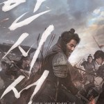 The Great Battle / 안시성 (2018)