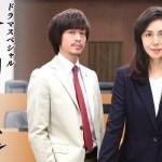 [SP] Yuukai Houtei: Seven Days / 誘拐法廷~セブンデイズ~ (2018)