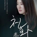 A Living Being / 천화 (2017)
