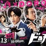 Dorokei: Keishicho Sosa Sanka / ドロ刑 ー警視庁捜査三課ー (2018) [Ep 1 – 10 END]