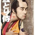 Flea-picking Samurai / のみとり侍 (2018)