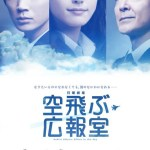 Public Affairs Office in the Sky / 空飛ぶ広報室 (2013) [Ep 1 – 11 END]