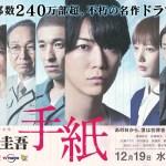 [SP] Tegami: Keigo Higashino / 東野圭吾 手紙 (2018)