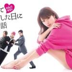 Hajimete Koi o Shita Hi ni Yomu Hanashi / 初めて恋をした日に読む話 (2019) [Ep 1 – 10 END]