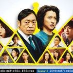 Atarashii Osama Season 1 / 新しい王様 (2019) [Ep 1 – 8 END]