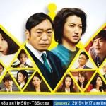 Atarashii Osama Season 2 / 新しい王様 (2019) [Ep 1 – 6]
