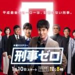 Keiji Zero / 刑事ゼロ (2019) [Ep 1 – 10 END]